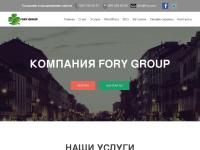 Компания Fory Group