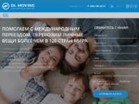 DL MOVING - Мувинговая компания